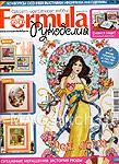 """Журнал """"Формула рукоделия"""" №8 (29) август 2011"""