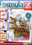 "Журнал ""Формула рукоделия"" № 10  (31) октябрь 2011"