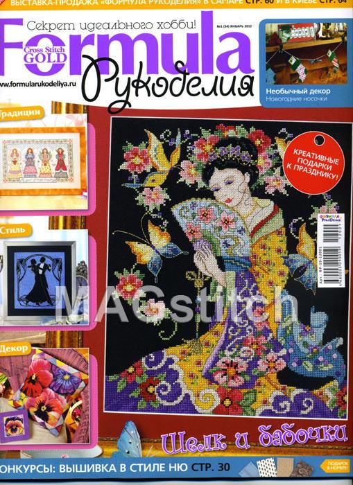 "Журнал ""Формула рукоделия"" № 1"