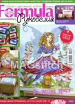 """Журнал """"Формула рукоделия"""" № 2 (35) февраль 2012"""