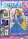 "Журнал ""Формула рукоделия"" № 3 (36) март 2012"