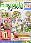 "Журнал ""Формула рукоделия"" № 4 (37) апрель 2012"