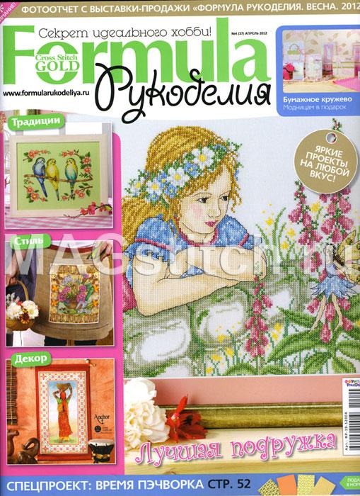 "Журнал ""Формула рукоделия"" № 4"