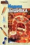 "Мулине dmc Книга ""Модная вышивка"" Терешкович Т.А."