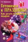 """Мулине dmc Книга """"Готовимся к празднику"""" Терешкович Т.А."""